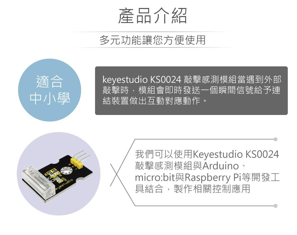 堃喬 堃邑 學校專區 品牌感測模組 敲擊感測模組 支援Arduino、micro:bit、Raspberry Pi等開發工具 適合中小學 課綱 生活科技 Keyestudio KS0024