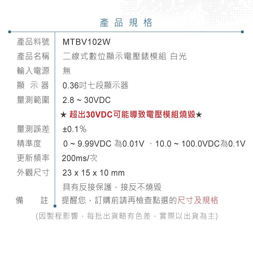 堃喬 堃邑 電錶 錶頭 數位式 二線式  藍反接保護 接反不燒毀 30VDC BV102 二線式電壓錶模組 測量電壓 直流 2.5V—30V 白光 數字顯示