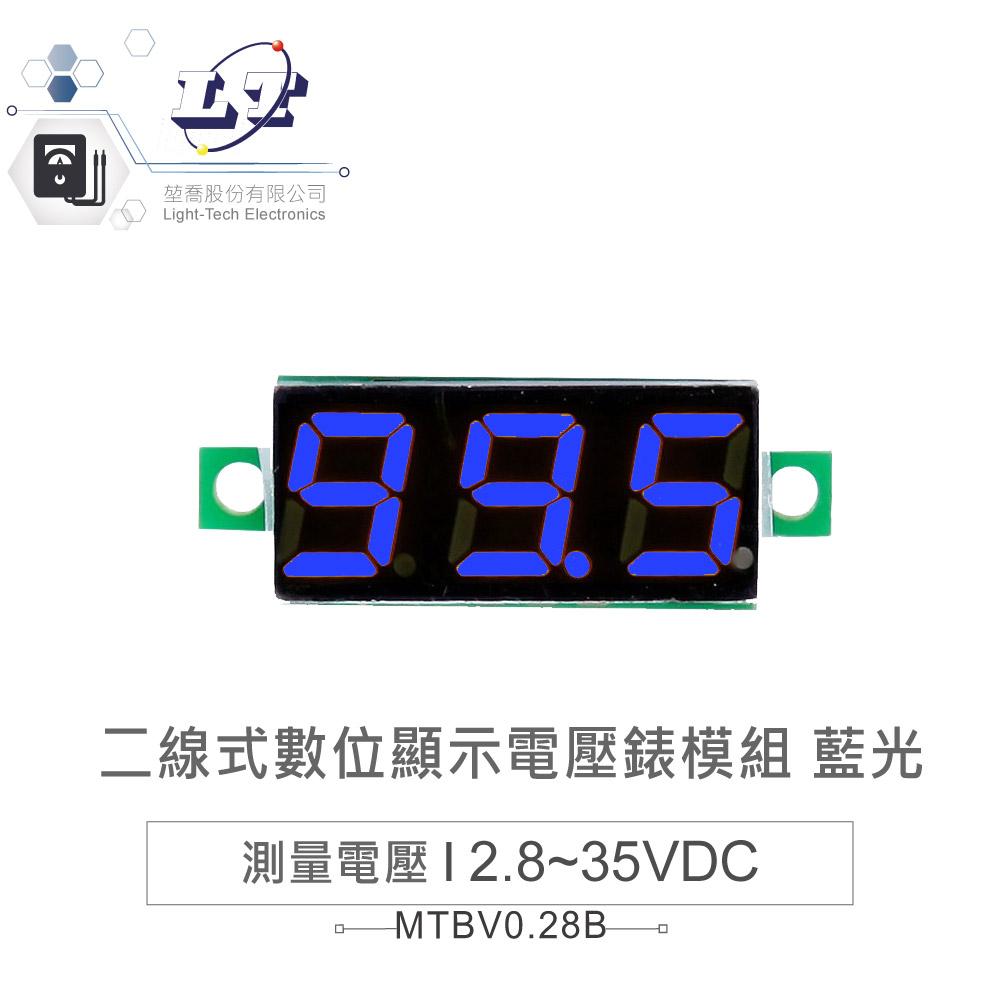 堃喬 堃邑 電錶 錶頭 數位式 二線式  藍光 反接保護 接反不燒毀 30VDC