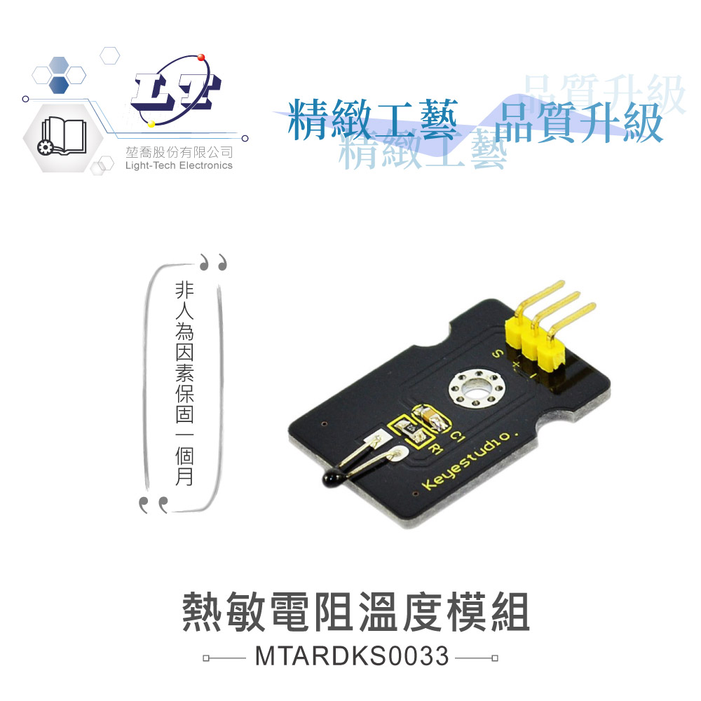 堃喬 堃邑 學校專區 品牌感測模組 熱敏電阻溫度模組 支援Arduino、micro:bit、Raspberry Pi等開發工具 適合中小學 課綱 生活科技 Keyestudio KS0033