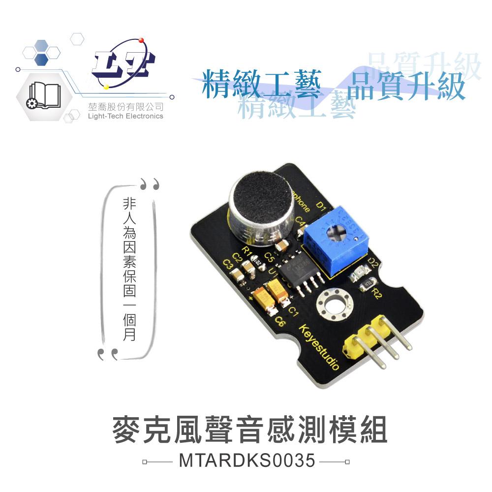 堃喬 堃邑 學校專區 品牌感測模組 麥克風聲音感測模組 支援Arduino、micro:bit、Raspberry Pi等開發工具 適合中小學 課綱 生活科技 Keyestudio KS0035