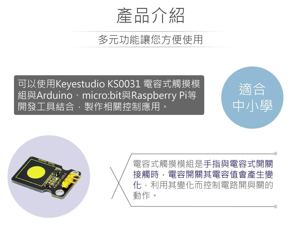 堃喬 堃邑 學校專區 品牌感測模組 電容式觸摸模組 支援Arduino、micro:bit、Raspberry Pi等開發工具 適合中小學 課綱 生活科技 Keyestudio KS0031