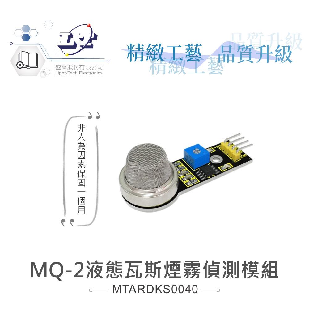 堃喬 堃邑 學校專區 品牌感測模組 MQ-2液態瓦斯煙霧偵測模組 支援Arduino、micro:bit、Raspberry Pi等開發工具 適合中小學 課綱 生活科技 Keyestudio KS0040