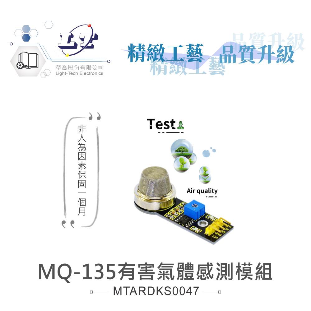 堃喬 堃邑 學校專區 品牌感測模組 MQ-135有害氣體感測模組 支援Arduino、micro:bit、Raspberry Pi等開發工具 適合中小學 課綱 生活科技 Keyestudio KS0047