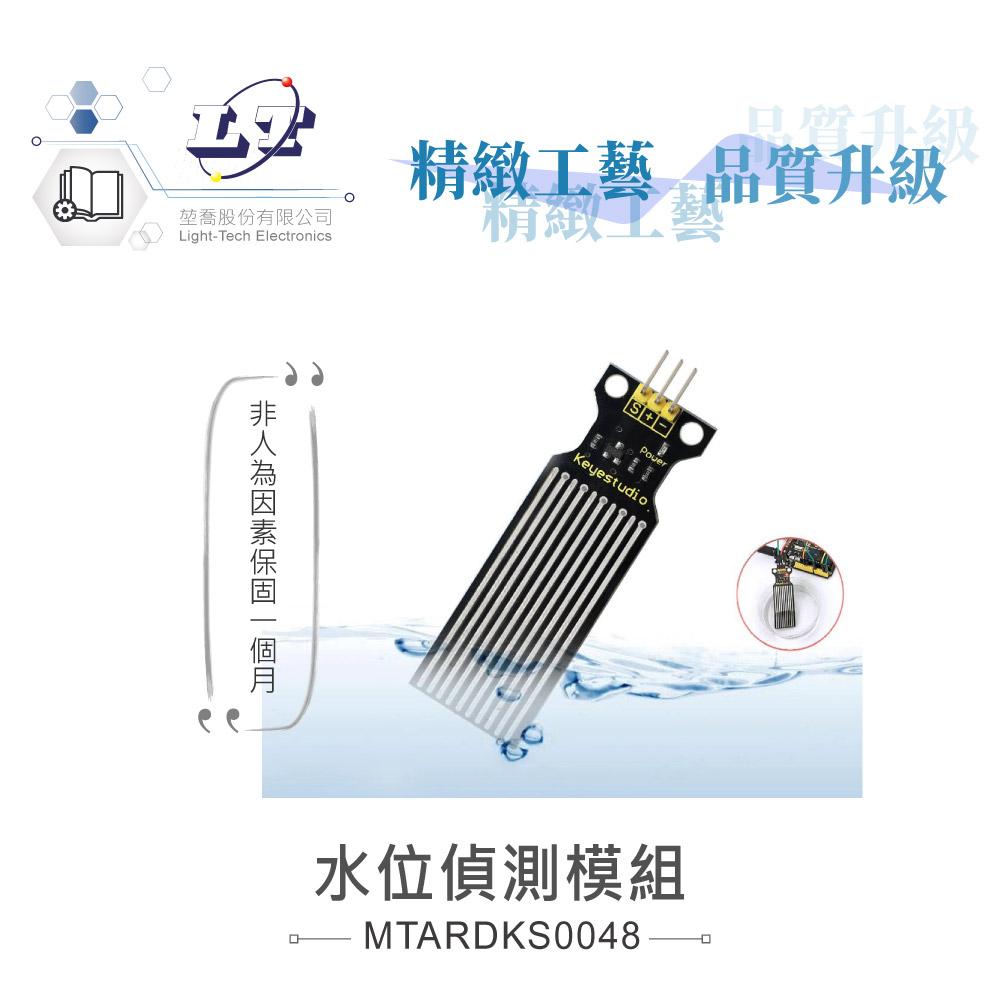 堃喬 堃邑 學校專區 品牌感測模組 水位偵測模組 支援Arduino、micro:bit、Raspberry Pi等開發工具 適合中小學 課綱 生活科技 Keyestudio KS0048