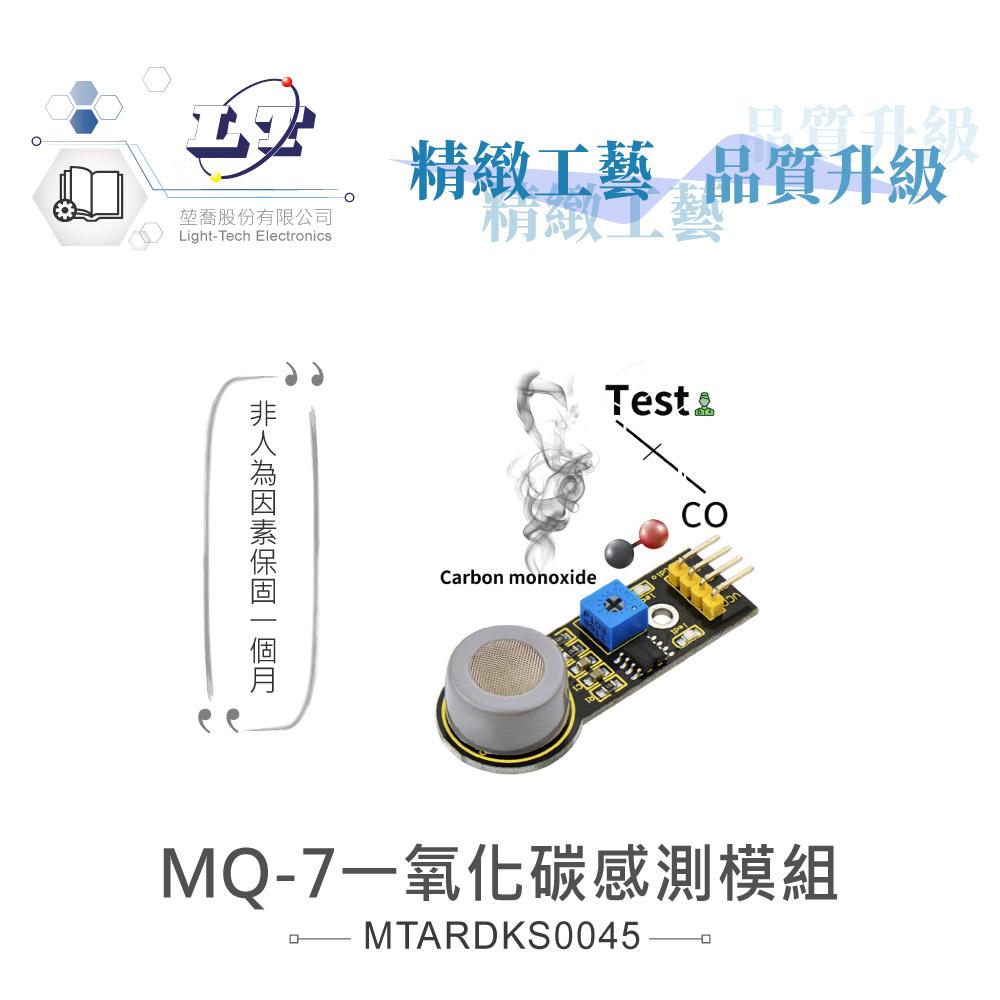 堃喬 堃邑 學校專區 品牌感測模組 MQ-7一氧化碳感測模組 支援Arduino、micro:bit、Raspberry Pi等開發工具 適合中小學 課綱 生活科技 Keyestudio KS0045