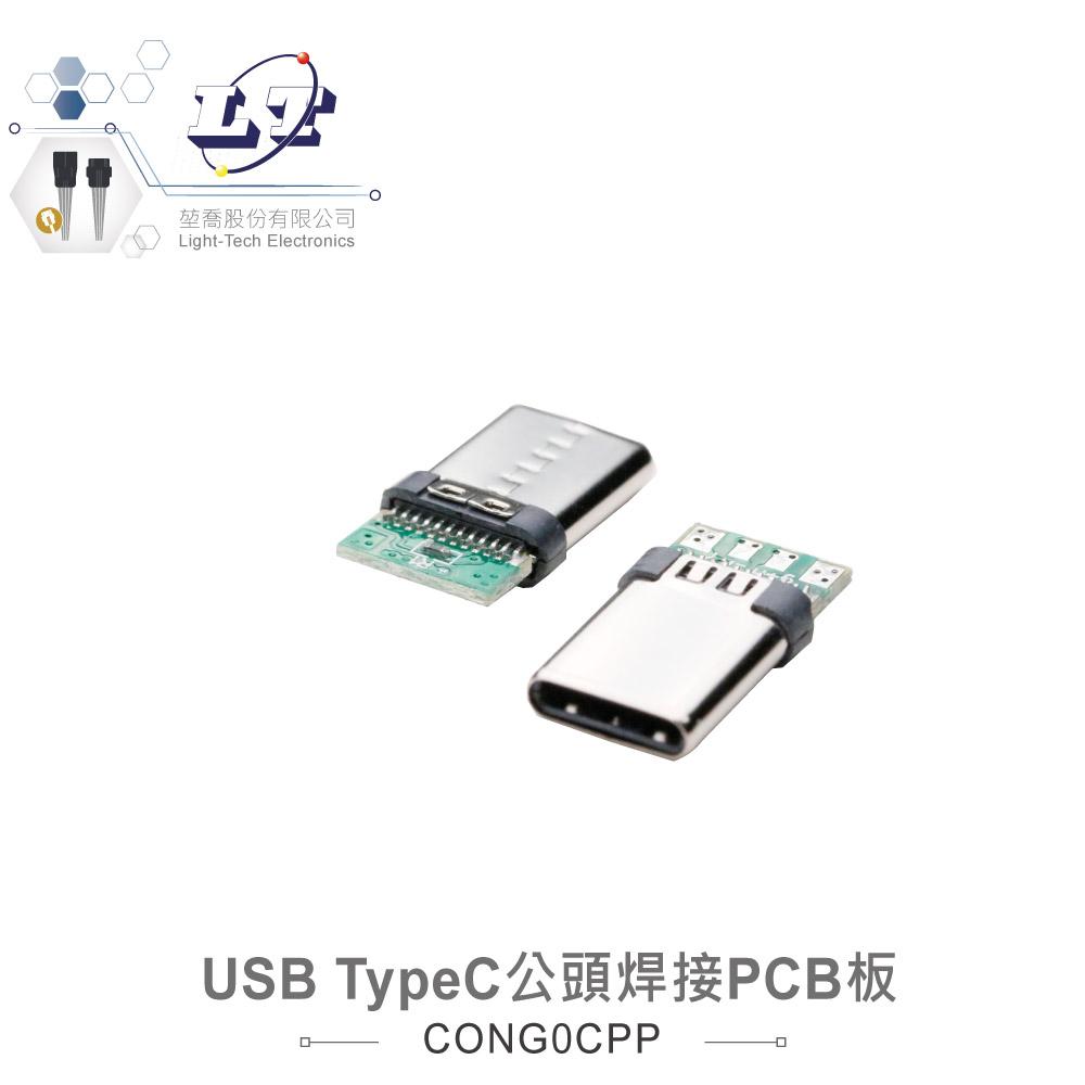 堃喬 堃邑 連接部品 連接器治具USB TypeC公頭焊接PCB板 適合產品開發、線材維修、測試治具、DIY應用