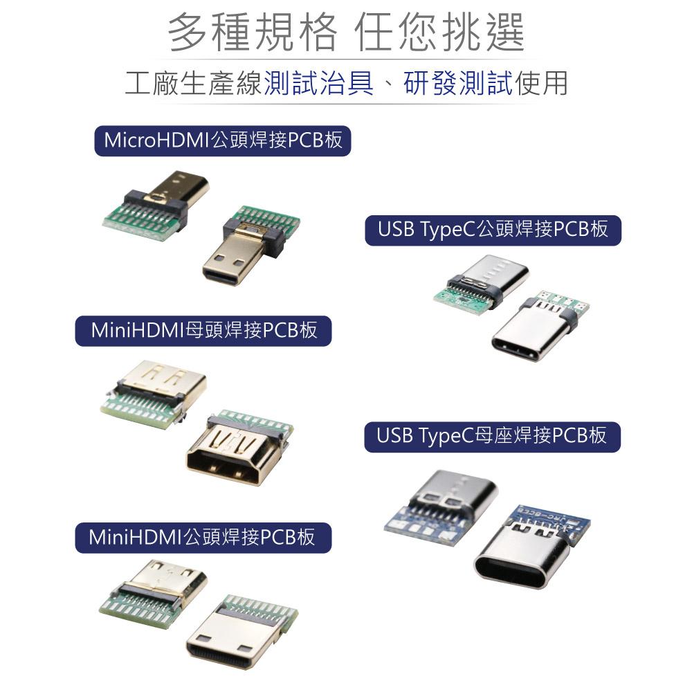 堃喬 堃邑 連接部品 連接器治具 USB TypeC公頭焊接PCB板 適合產品開發、線材維修、測試治具、DIY應用