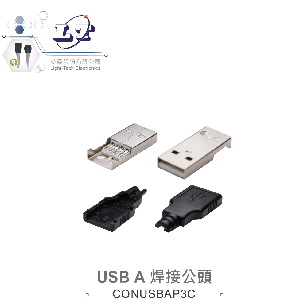 堃喬 堃邑 連接部品 連接器治具 USB A公 焊接頭 三件式組裝 適合產品開發、線材維修、測試治具、DIY應用