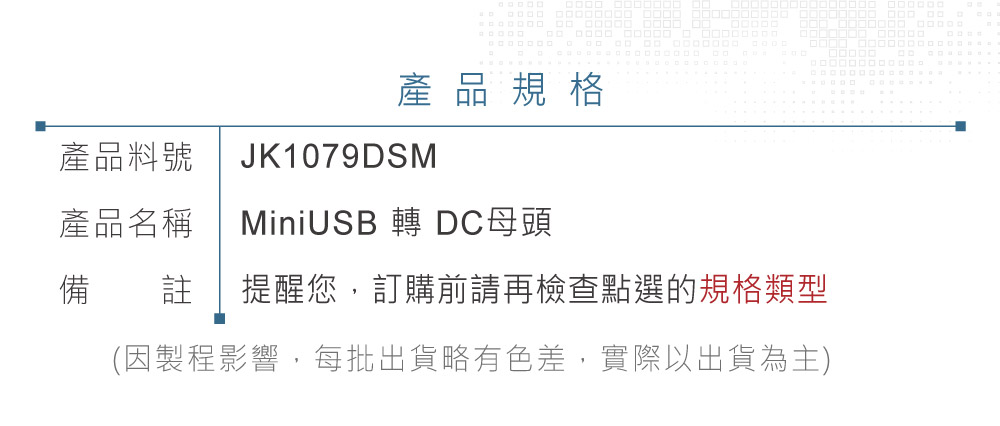 堃喬 堃邑 連接部品 連接器治具 MiniUSB轉DC母頭 外徑5.5mm 內針2.1mm USB電源轉換頭 適用3C電源、測試治具、DIY應用