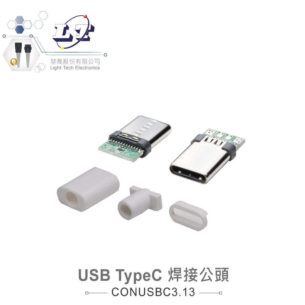 堃喬 堃邑 連接部品 連接器治具 USB TypeC公 焊接頭 三件式組裝 適合產品開發、線材維修、測試治具、DIY應用