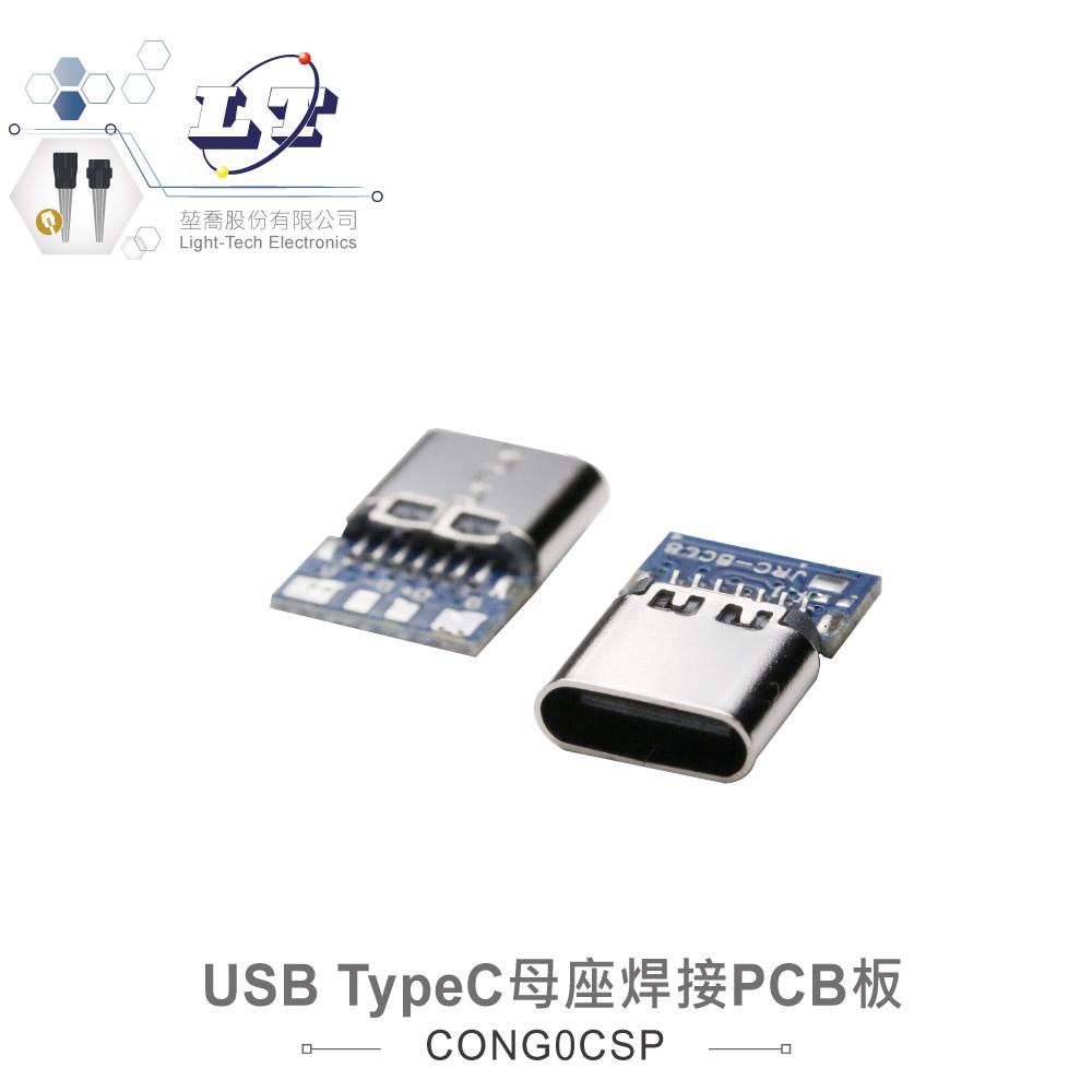 堃喬 堃邑 連接部品 連接器治具 USB TypeC母座焊接PCB板 適合產品開發、線材維修、測試治具、DIY應用