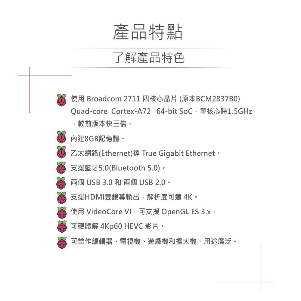 堃喬 堃邑  學校專區  Raspberry   Pi 4    4GB     開發控制板 適合中小學 課綱 生活科技