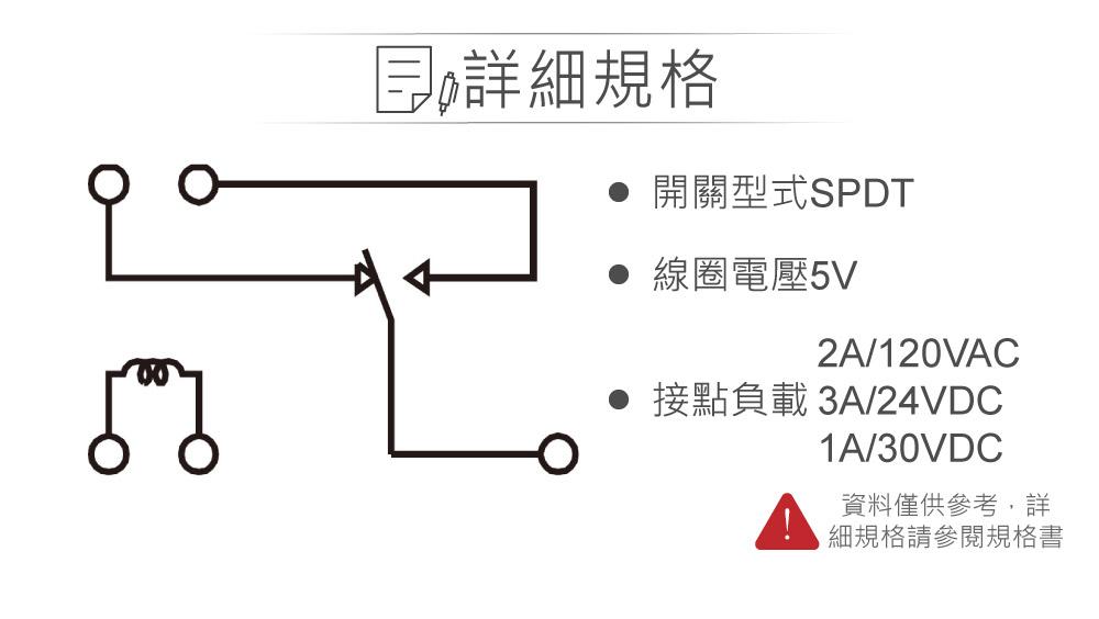 堃喬 堃邑  電子零件 繼電器 訊號繼電器 DC5V THD-0501-L 接點負載2A/120VAC