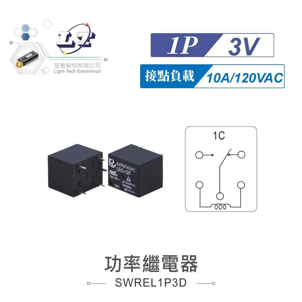 堃喬 堃邑  電子零件 繼電器 功率繼電器 功率繼電器 DC3V LEG-3 SPDT 接點負載10A/120VAC