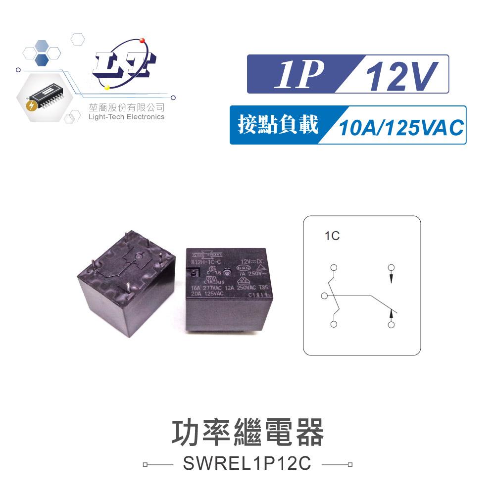 堃喬 堃邑  電子零件 繼電器 功率繼電器 功率繼電器 DC12V 812H-1C-C-12VDC 接點負載10A/125VAC