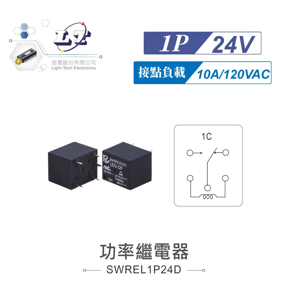 堃喬 堃邑  電子零件 繼電器 功率繼電器 功率繼電器 DC24V LEG-24 SPDT 接點負載10A/120VAC