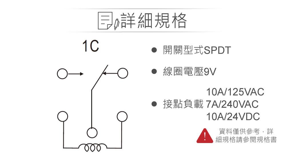 堃喬 堃邑  電子零件 繼電器 功率繼電器 功率繼電器 DC6V LEG-6 SPDT 接點負載10A/120VAC