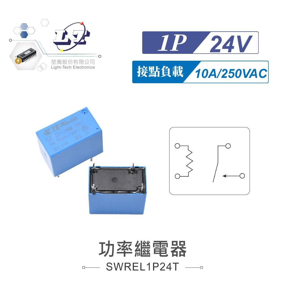 堃喬 堃邑  電子零件 繼電器 功率繼電器 功率繼電器 DC24V OJE-SS-124HM 接點負載10A/250VAC