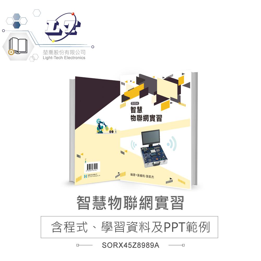 堃喬 堃邑 微電腦應用  張義和 程兆龍 978986430381-6