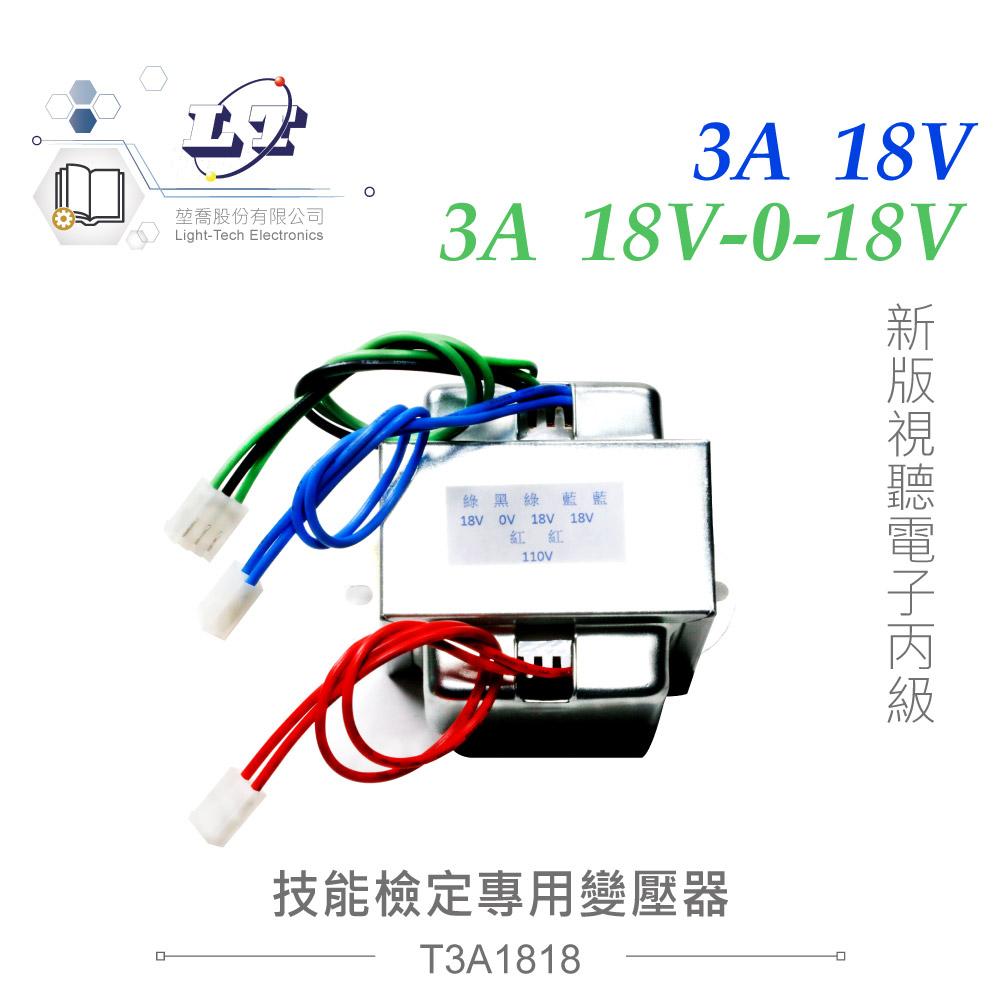 堃喬 堃邑 技能檢定 丙級 變壓器 檢修 控制 套件 SMD 視聽電子