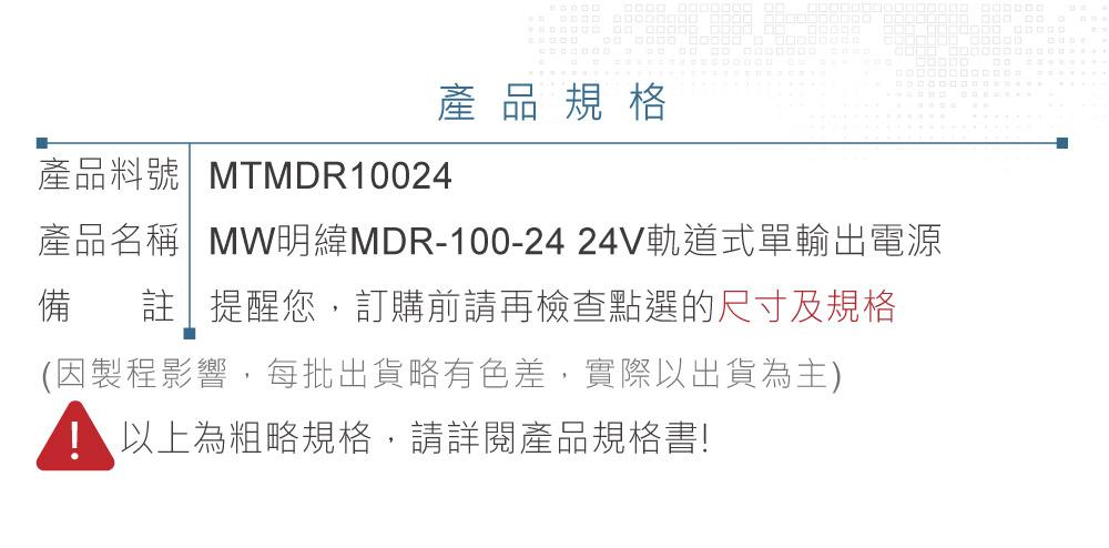 堃喬 堃邑 電源供應 軌道式電源 主動式MDR系列 MW 明緯MDR-100-24 24V軌道式單組輸出電源供應器 24V/4A/96W Meanwell