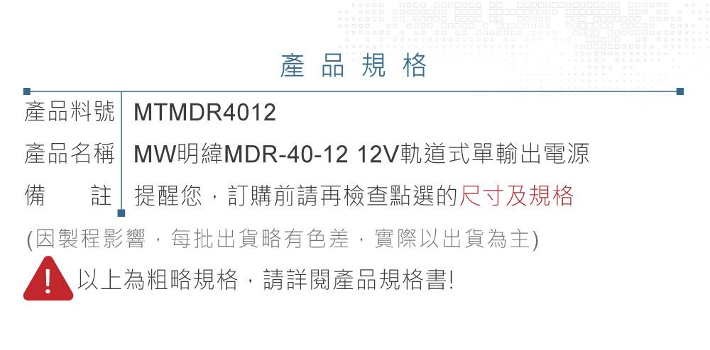 堃喬 堃邑 電源供應 軌道式電源 主動式MDR系列 MW 明緯MDR-40-12 12V軌道式單組輸出電源供應器 12V/3.33A/40W Meanwell