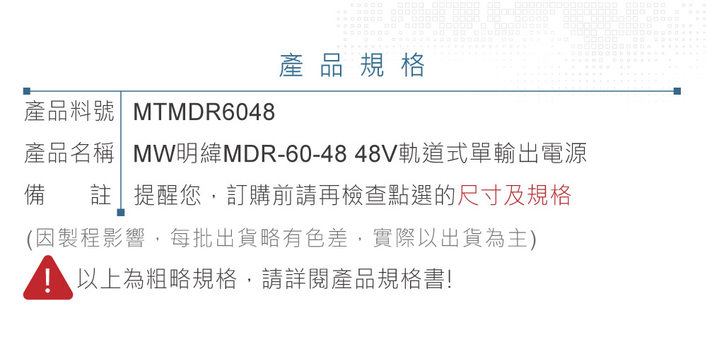 堃喬 堃邑 電源供應 軌道式電源 主動式MDR系列 MW 明緯MDR-60-48 48V軌道式單組輸出電源供應器 48V/1.25A/60W Meanwell