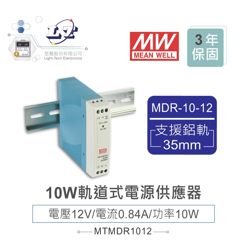 堃喬 堃邑 電源供應 軌道式電源 主動式MDR系列 MW 明緯MDR-10-12 12V軌道式單組輸出電源供應器 12V/0.84A/10W Meanwell