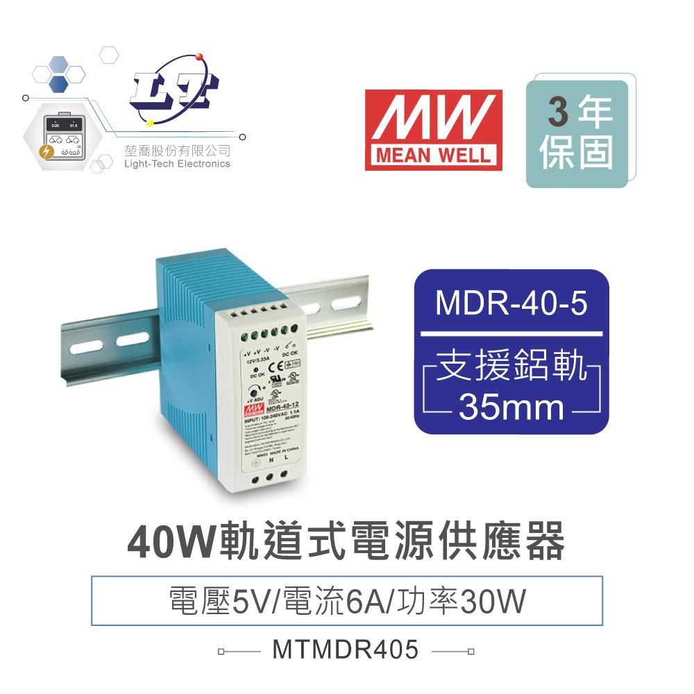 堃喬 堃邑 電源供應 軌道式電源 主動式MDR系列 MW 明緯MDR-40-5 5V軌道式單組輸出電源供應器 5V/6A/30W Meanwell