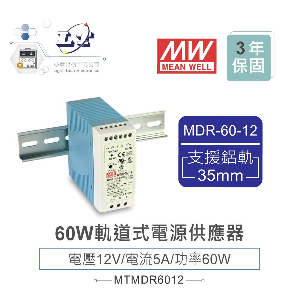 堃喬 堃邑 電源供應 軌道式電源 主動式MDR系列 MW 明緯MDR-60-12 12V軌道式單組輸出電源供應器 12V/5A/60W Meanwell