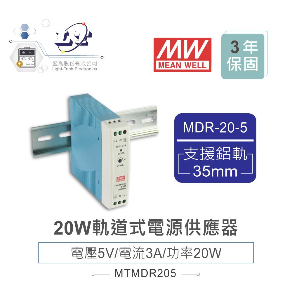 堃喬 堃邑 電源供應 軌道式電源 主動式MDR系列 MW 明緯MDR-20-5 5V軌道式單組輸出電源供應器 5V/3A/20W Meanwell