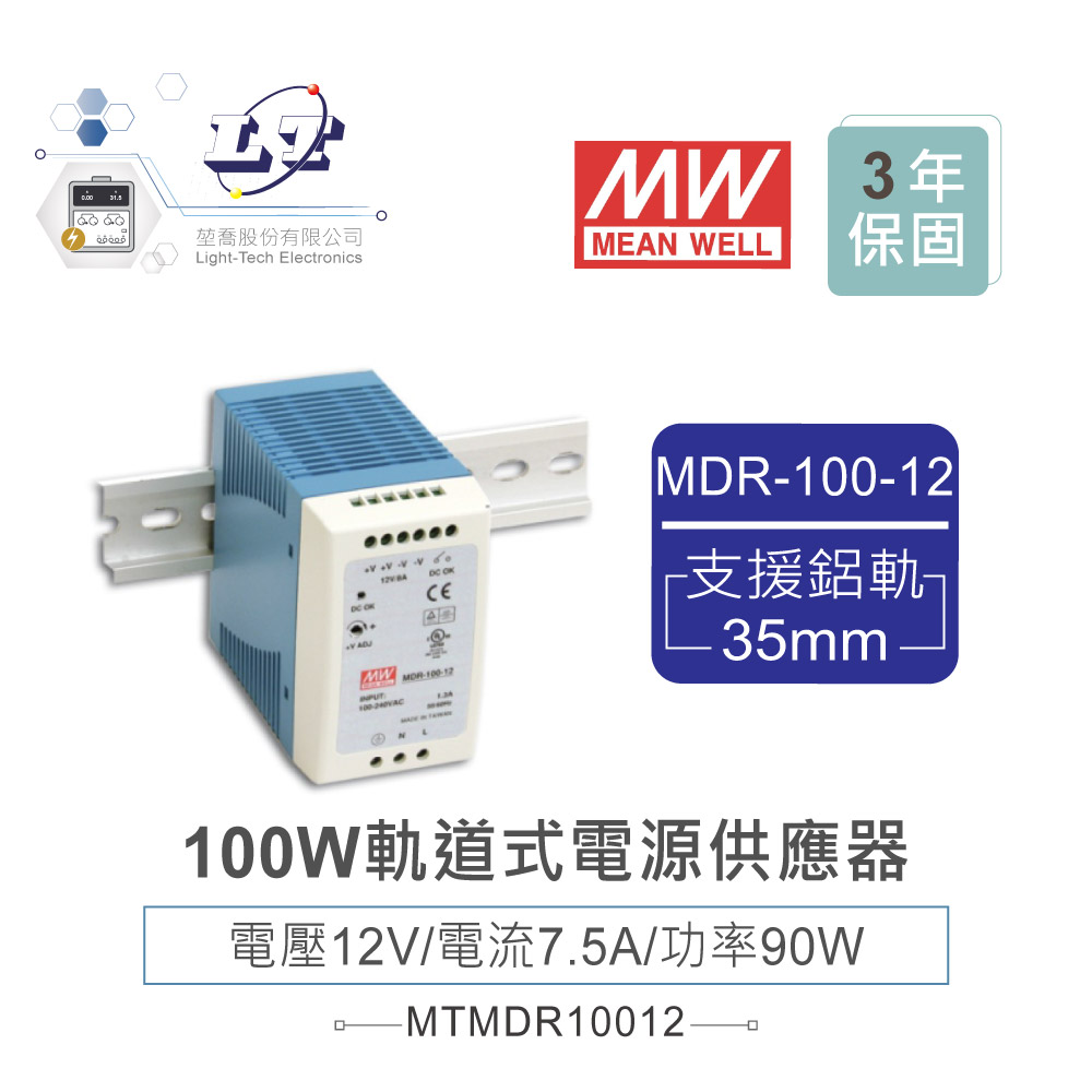 堃喬 堃邑 電源供應 軌道式電源 主動式MDR系列 MW 明緯MDR-100-12 12V軌道式單組輸出電源供應器 12V/7.5A/90W Meanwell