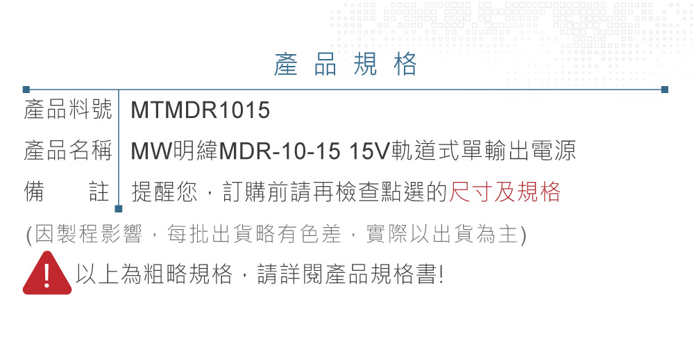 堃喬 堃邑 電源供應 軌道式電源 主動式MDR系列 MW 明緯MDR-10-15 15V軌道式單組輸出電源供應器 15V/0.67A/10W Meanwell