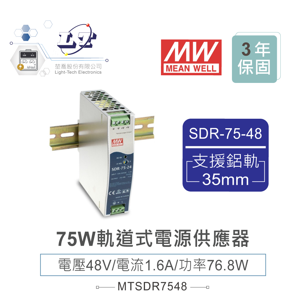堃喬 堃邑 電源供應 軌道式電源 主動式SDR系列 MW 明緯SDR-75-48 48V軌道式單組輸出電源供應器 48V/1.6A/76.8W Meanwell