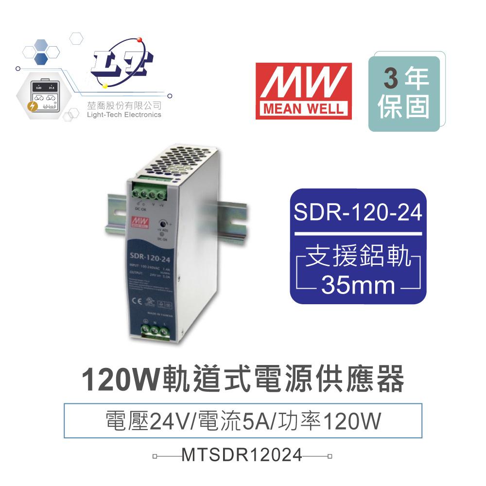 堃喬 堃邑 電源供應 軌道式電源 主動式SDR系列 MW 明緯SDR-120-24 24V軌道式單組輸出電源供應器 24V/5A/120W Meanwell