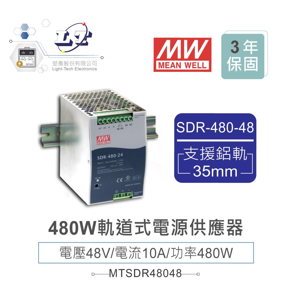 堃喬 堃邑 電源供應 軌道式電源 主動式SDR系列 MW 明緯SDR-480-48 48V軌道式單組輸出電源供應器 48V/10A/480W Meanwell