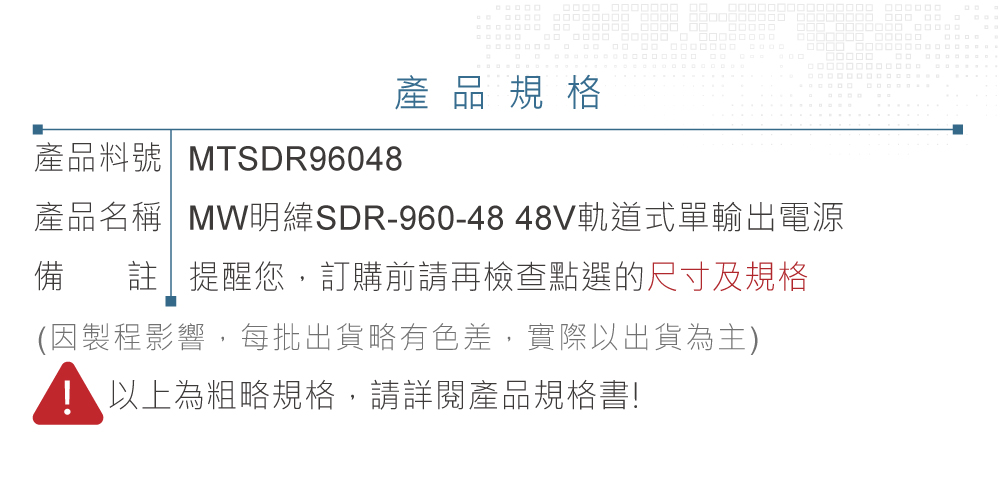 堃喬 堃邑 電源供應 軌道式電源 主動式SDR系列 MW 明緯SDR-960-48 48V軌道式單組輸出電源供應器 48V/20A/960W Meanwell