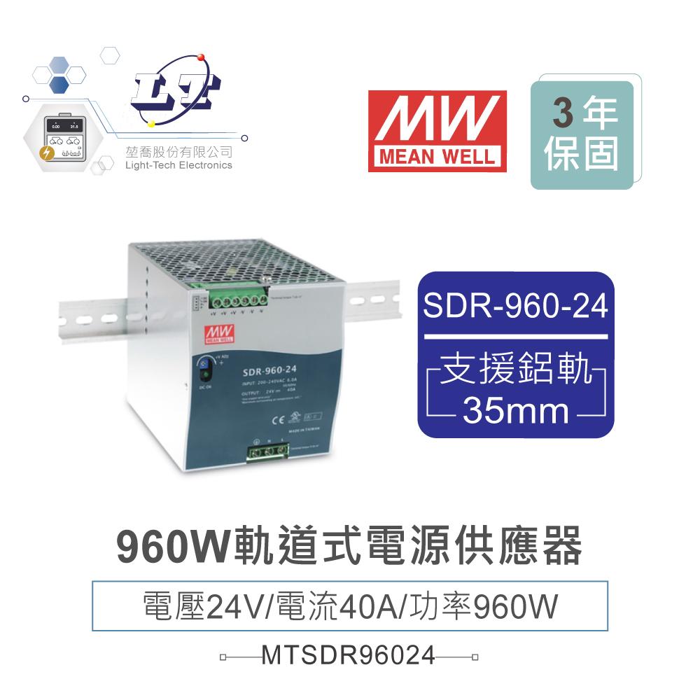 堃喬 堃邑 電源供應 軌道式電源 主動式SDR系列 MW 明緯SDR-960-24 24V軌道式單組輸出電源供應器 24V/40A/960W Meanwell