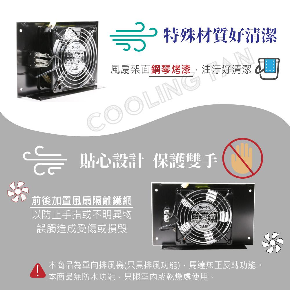 堃喬 堃邑 機電控制 風扇系列 AC交流風扇  二孔高轉速散熱降溫排風扇 4吋/ 12公分 早餐店 廚房 浴室 AC110V