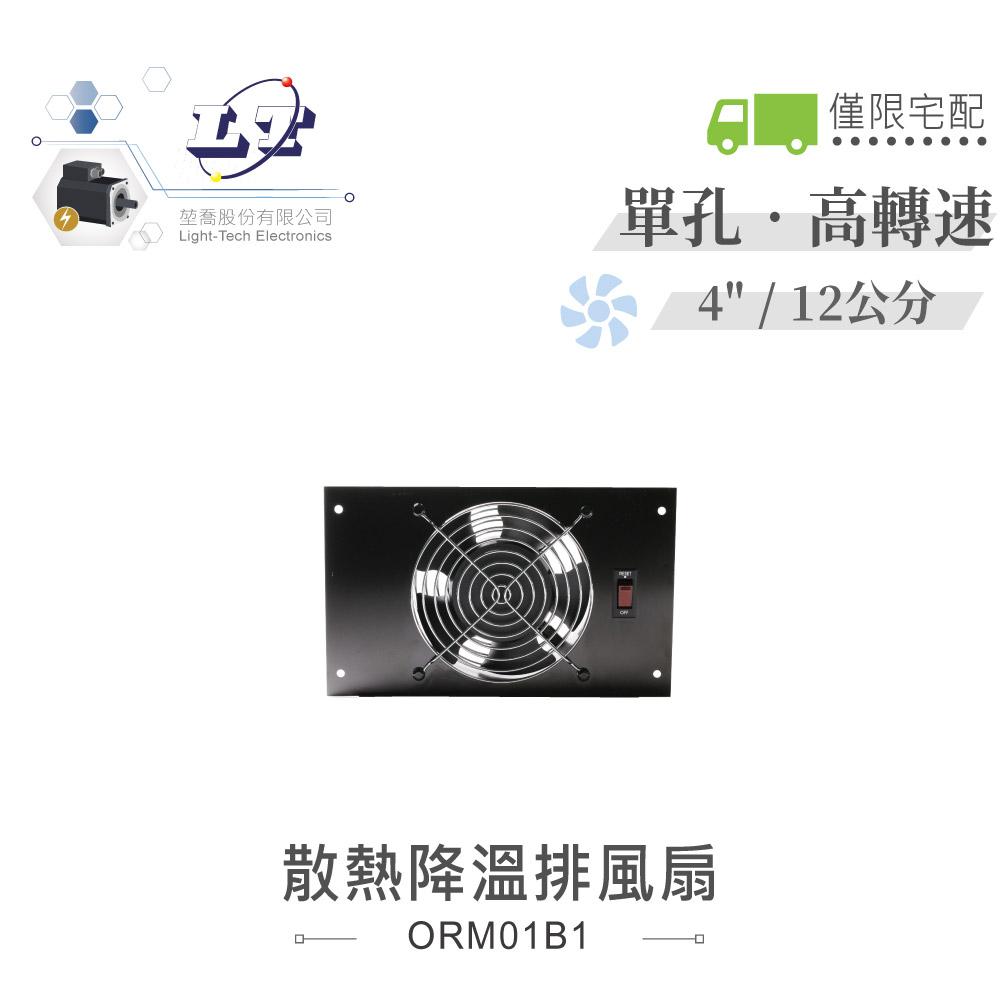 堃喬 堃邑 機電控制 風扇系列 AC交流風扇 單孔高轉速散熱降溫排風扇 4吋 / 12公分 早餐店 廚房 浴室 AC110V