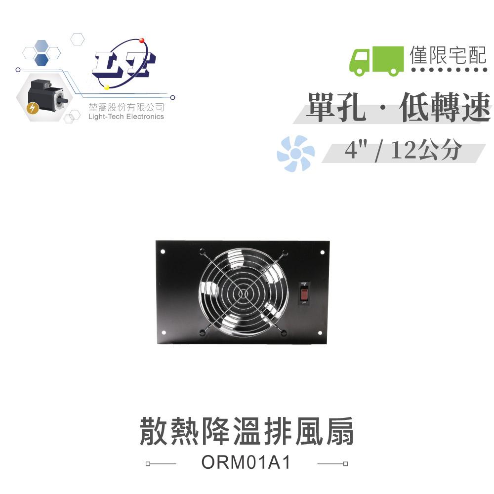 堃喬 堃邑 機電控制 風扇系列 AC交流風扇 單孔低轉速散熱降溫排風扇 4吋 / 12公分 早餐店 廚房 浴室 AC110V