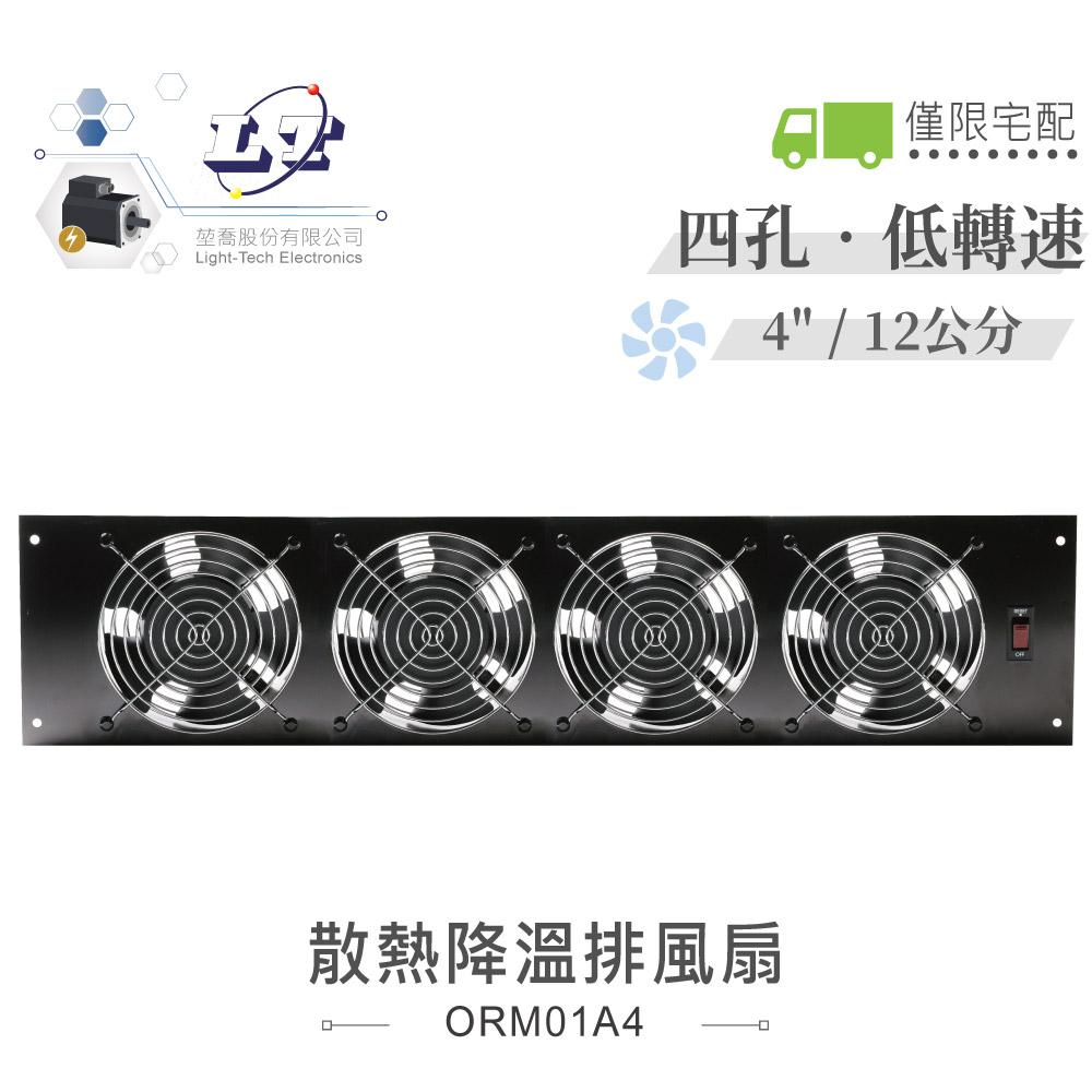 堃喬 堃邑 機電控制 風扇系列 AC交流風扇 四孔低轉速散熱降溫排風扇 4吋 / 12公分 早餐店 廚房 浴室 AC110V