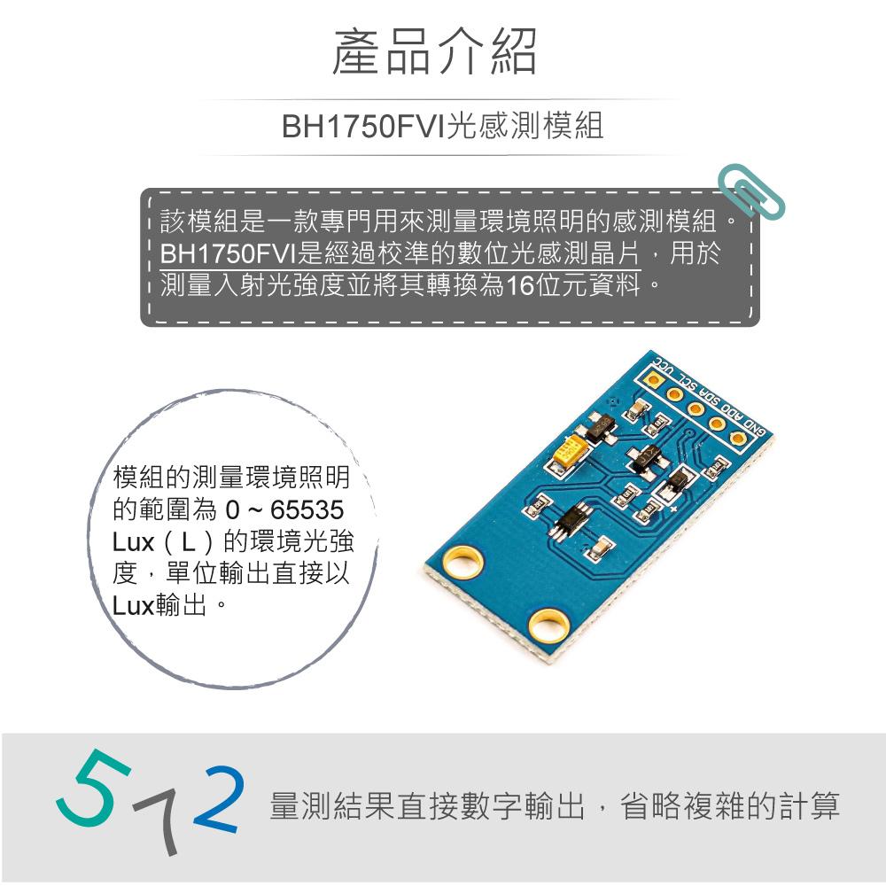 堃喬 堃邑 學校專區 感測器模組與配件 Arduino BH1750FVI光感測模組 GY-30 適用Arduino、micro:bit、樹莓派等開發板 適合各級學校 課綱 生活科技