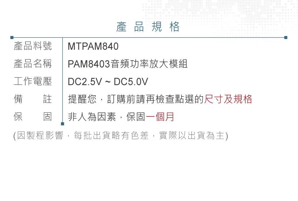 堃喬 堃邑 學校專區 感測器模組與配件 Arduino PAM8403音頻數位功率放大模組 3W雙聲道 適用Arduino、micro:bit、樹莓派等開發板 適合各級學校 課綱 生活科技