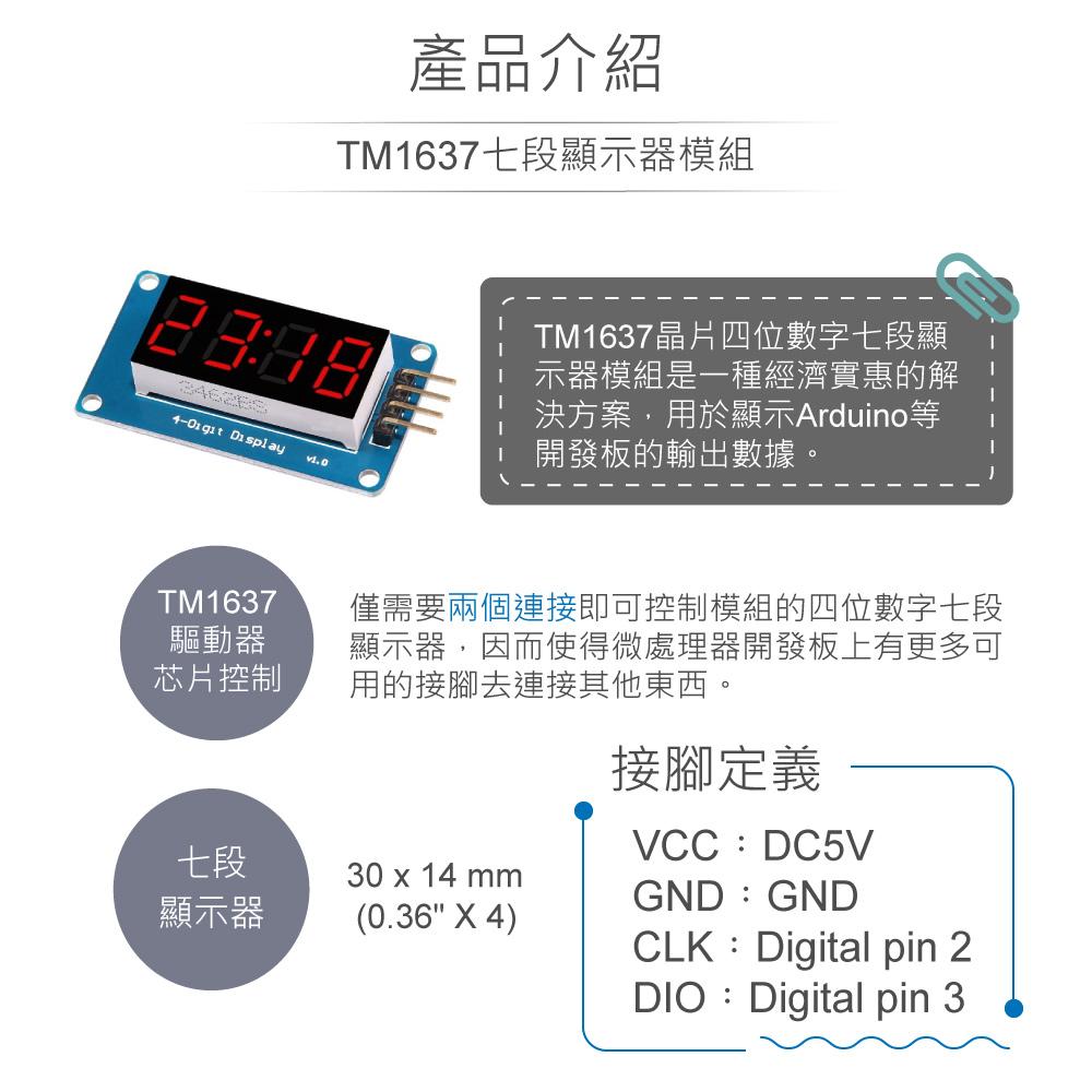堃喬 堃邑 學校專區 感測器模組與配件 Arduino TM1637七段顯示器模組 帶時鐘點 適用Arduino、micro:bit、樹莓派等開發板 適合各級學校 課綱 生活科技