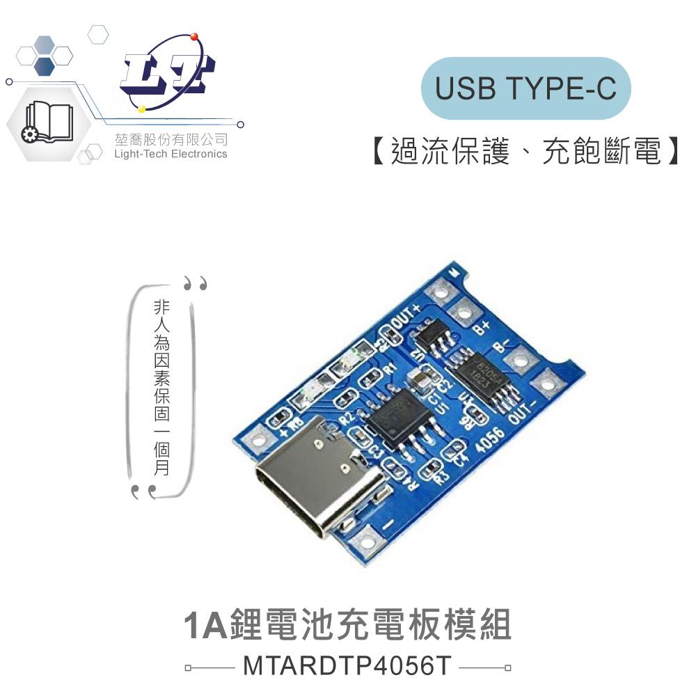 堃喬 堃邑 學校專區 感測器模組與配件 Arduino TP4056 1A 鋰電池充電板模組 TYPE-C USB介面充電保護二合一充電模組