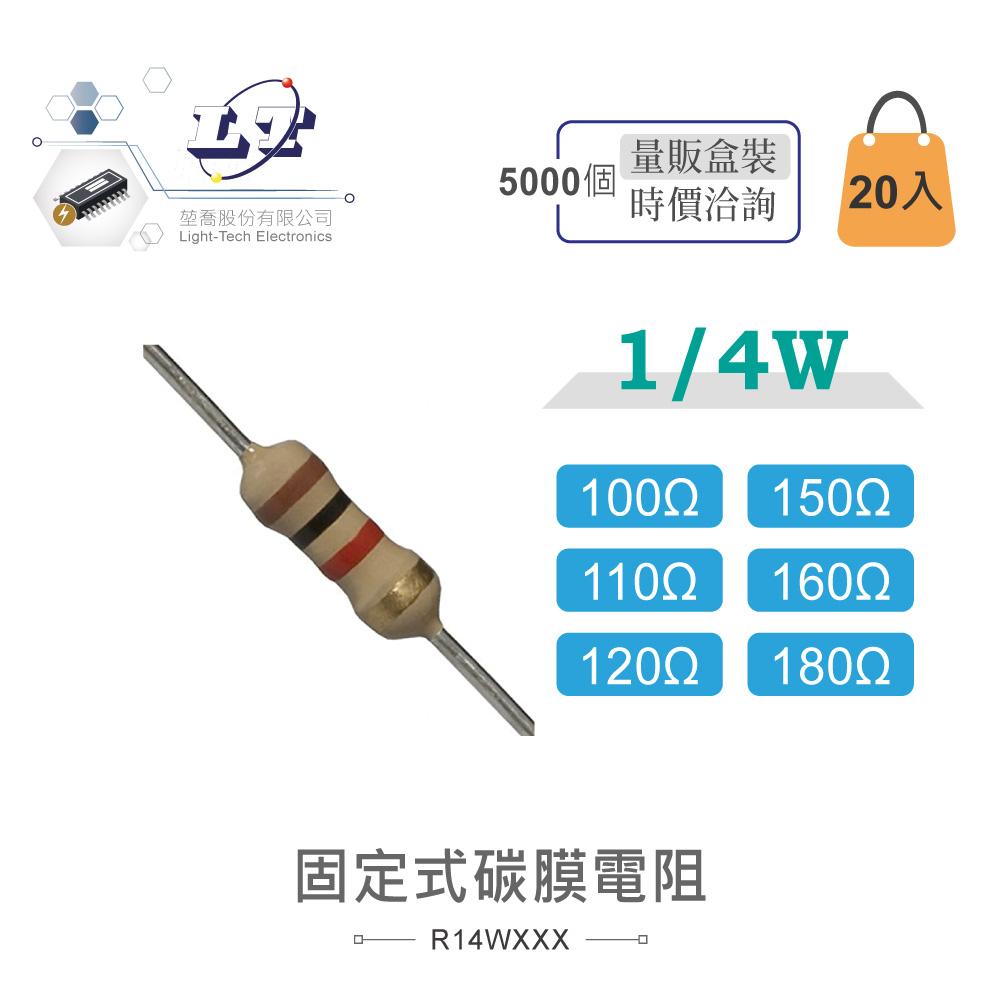 堃喬 堃邑 電子零件 電阻器 立式電阻 4分之1 W碳膜電阻 1/4W立式固定式碳膜電阻 100Ω、110Ω、120Ω、150Ω、160Ω、180Ω 20入