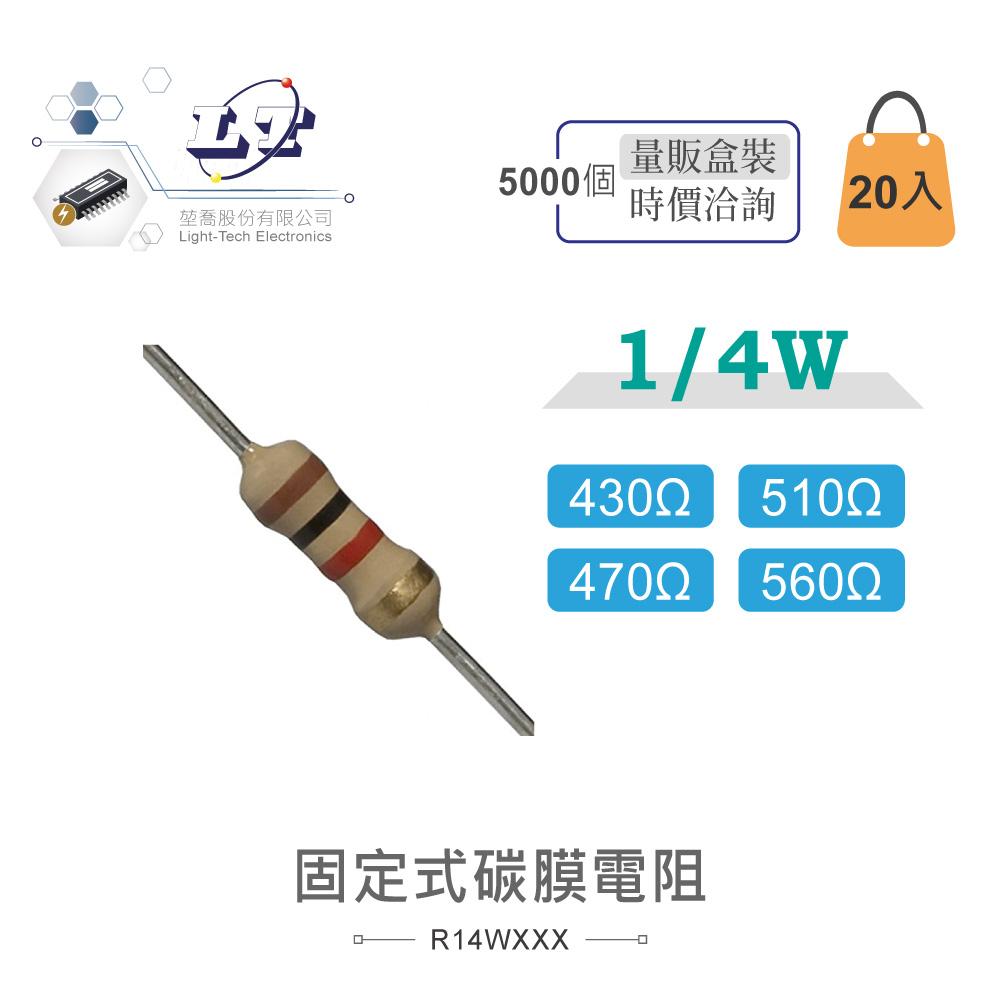 堃喬 堃邑 電子零件 電阻器 立式電阻 4分之1 W碳膜電阻 1/4W立式固定式碳膜電阻 430Ω、470Ω、510Ω、560Ω 20入