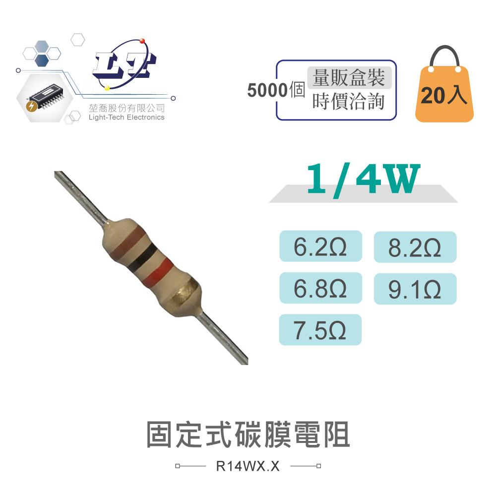 堃喬 堃邑 電子零件 電阻器 立式電阻 4分之1 W碳膜電阻 1/4W立式立式固定式碳膜電阻 6.2Ω、6.8Ω、7.5Ω、8.2Ω、9.1Ω 20入